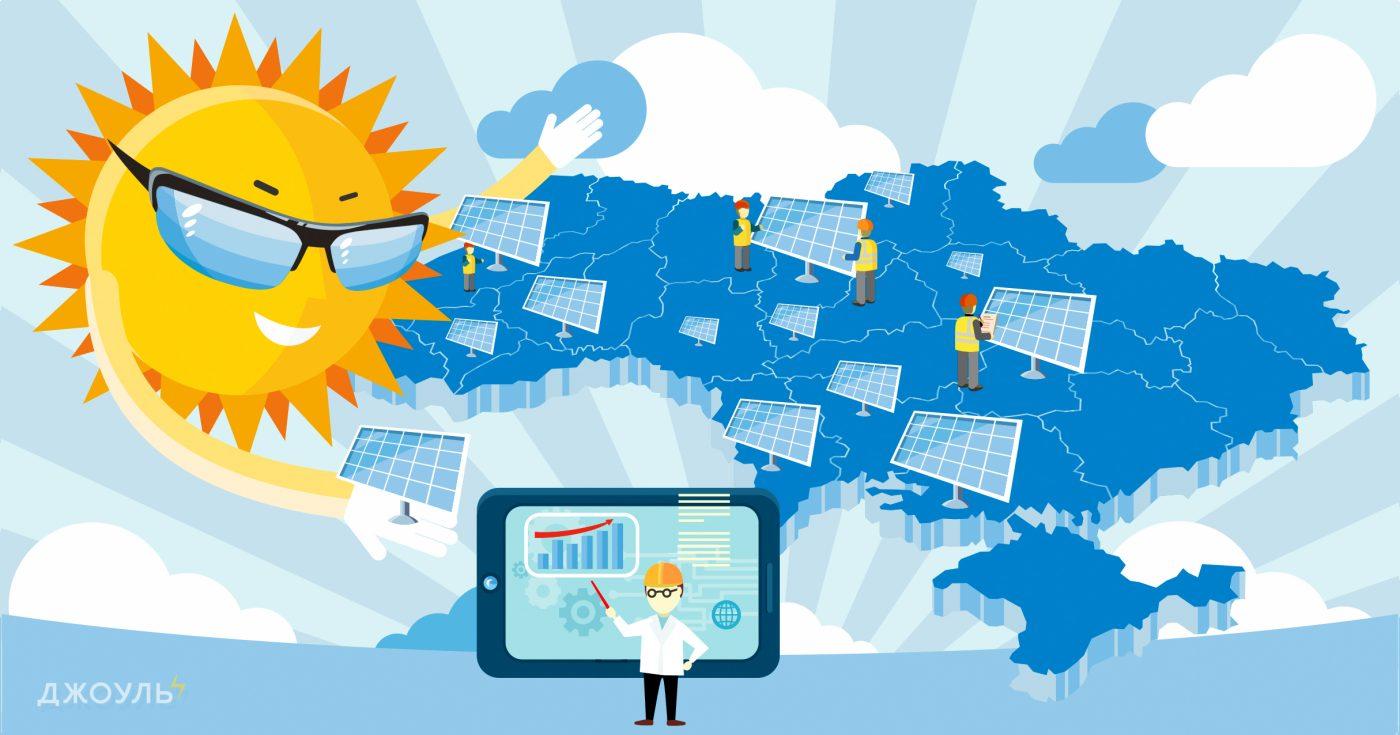 Сонячні станції в регіонах України