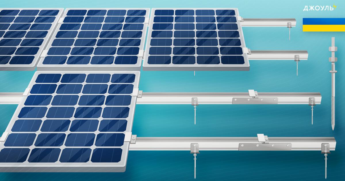 Системи кріплень для сонячних батарей