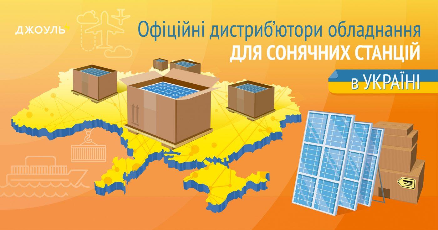 офіційні імпортери сонячних батарей та інверторів в Україні